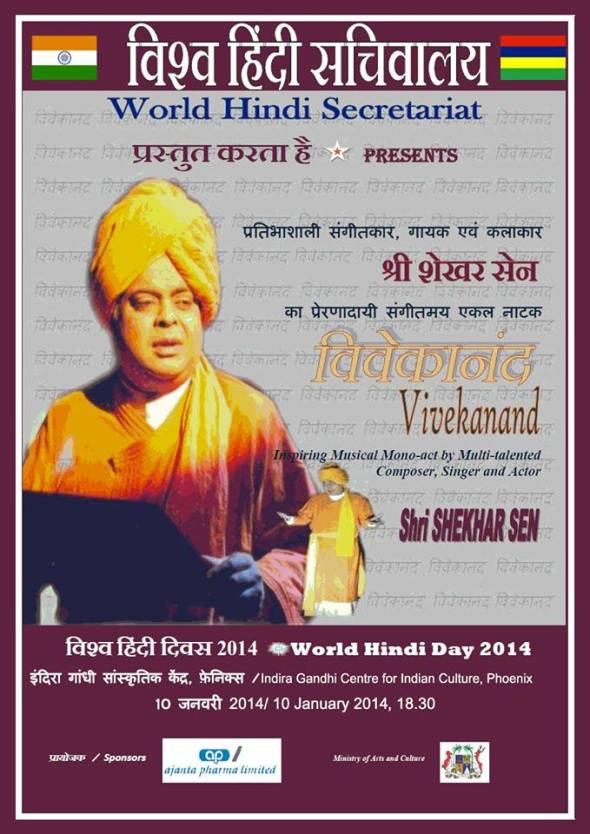 Shekhar Sen - Swami Vivekananda